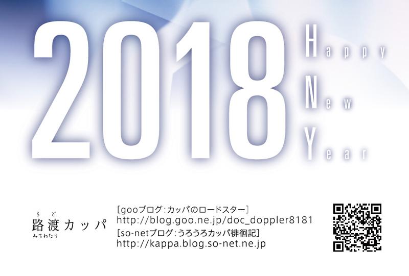 2018年賀Pr-02.jpg