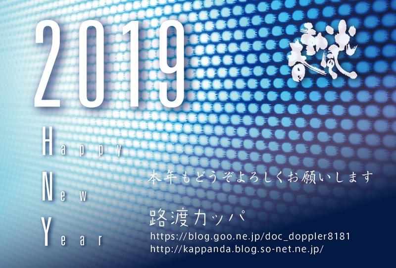 2019年賀-02.jpg
